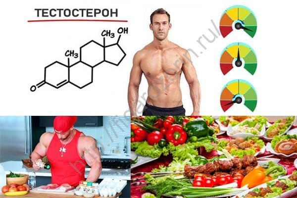 уровень тестостерона